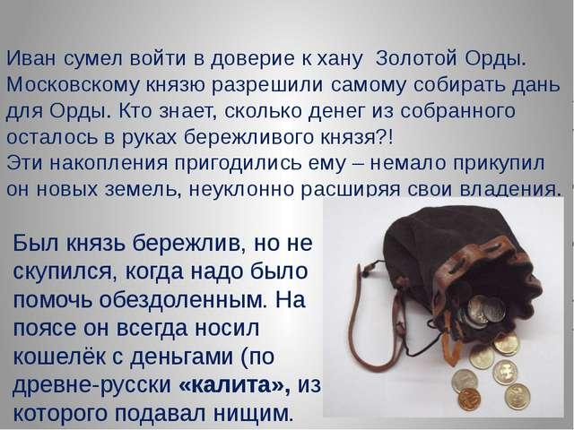 Иван сумел войти в доверие к хану Золотой Орды. Московскому князю разрешили с...