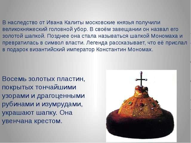 В наследство от Ивана Калиты московские князья получили великокняжеский голов...