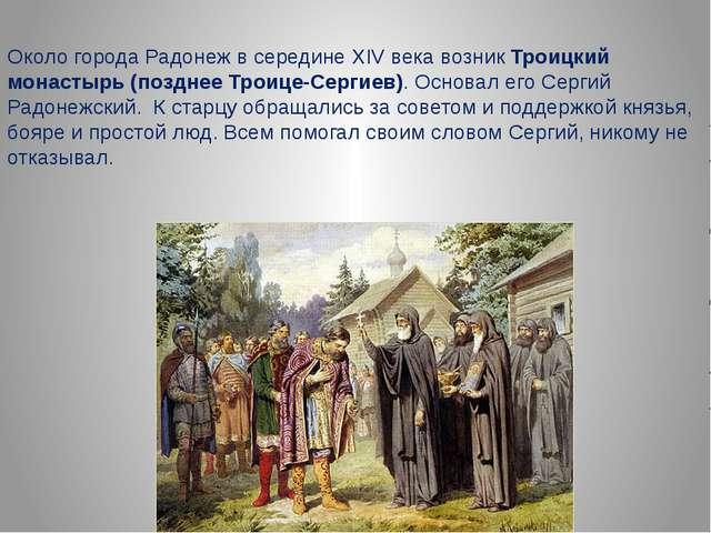 Около города Радонеж в середине XIV века возник Троицкий монастырь (позднее Т...