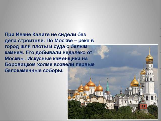 При Иване Калите не сидели без дела строители. По Москве – реке в город шли...