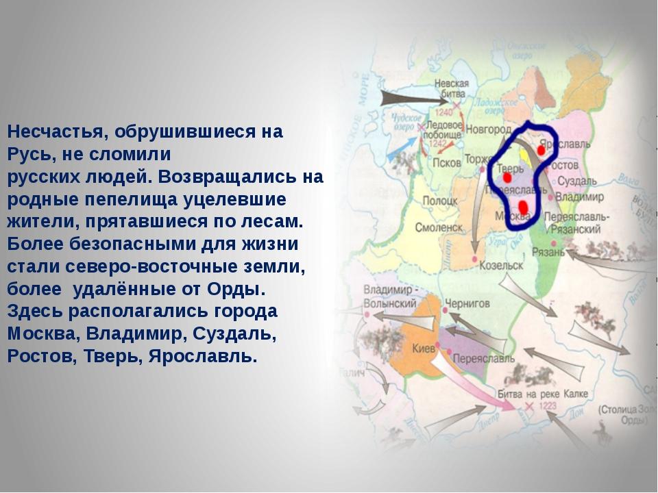 Несчастья, обрушившиеся на Русь, не сломили русских людей. Возвращались на ро...