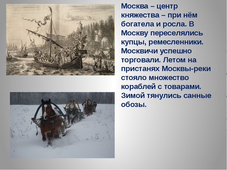 Москва – центр княжества – при нём богатела и росла. В Москву переселялись к...