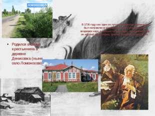 В 1736 году как один из лучших студентов Ломоносов был направлен в университе
