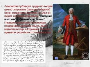 Ломоносов публикует труды по теории цвета, открывает (раньше Лавуазье) закон