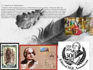 А.С.Пушкин так его характеризует: «Соединяя необыкновенную силу воли с нео