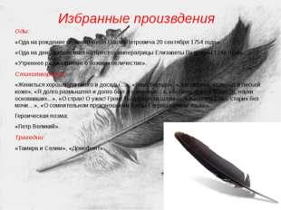 Избранные произвдения Оды: «Ода на рождение великого князя Павла Петровича 20