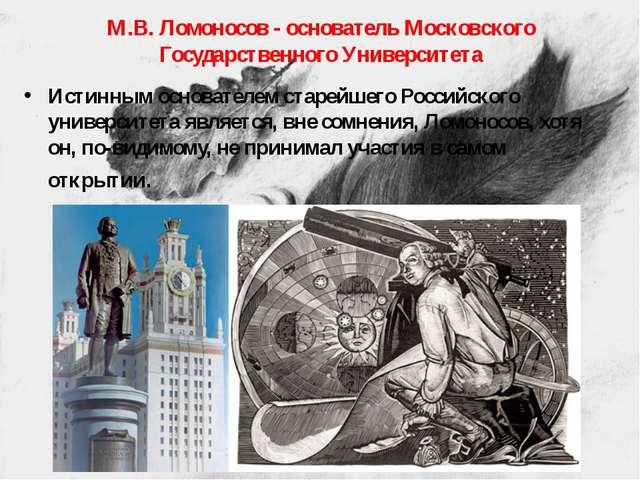 М.В.Ломоносов- основатель Московского Государственного Университета Истинны...