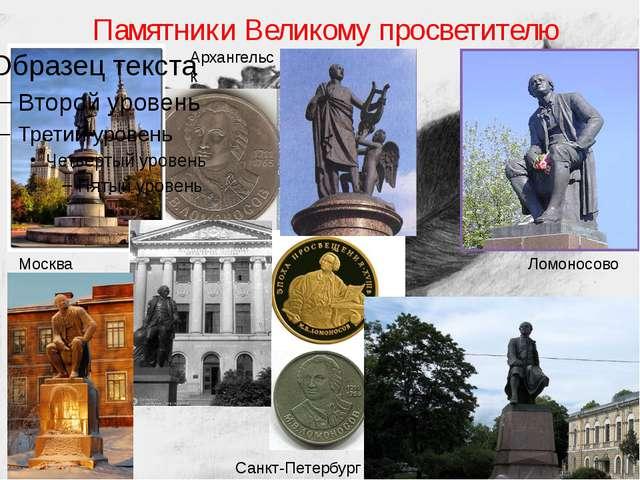 Памятники Великому просветителю Москва Архангельск Ломоносово Санкт-Петербург