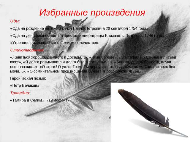 Избранные произвдения Оды: «Ода на рождение великого князя Павла Петровича 20...