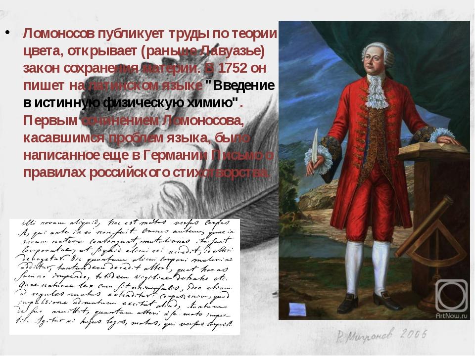Ломоносов публикует труды по теории цвета, открывает (раньше Лавуазье) закон...