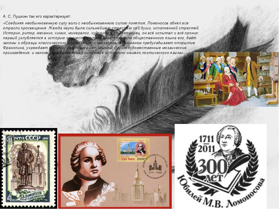 А.С.Пушкин так его характеризует: «Соединяя необыкновенную силу воли с нео...