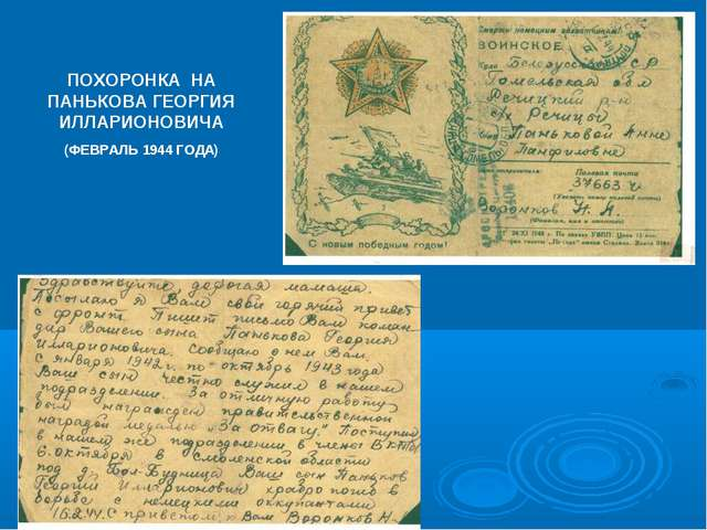 ПОХОРОНКА НА ПАНЬКОВА ГЕОРГИЯ ИЛЛАРИОНОВИЧА (ФЕВРАЛЬ 1944 ГОДА)