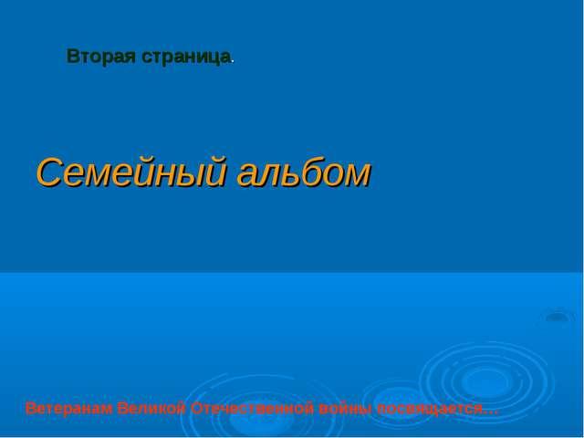 Вторая страница. Семейный альбом Ветеранам Великой Отечественной войны посвящ...