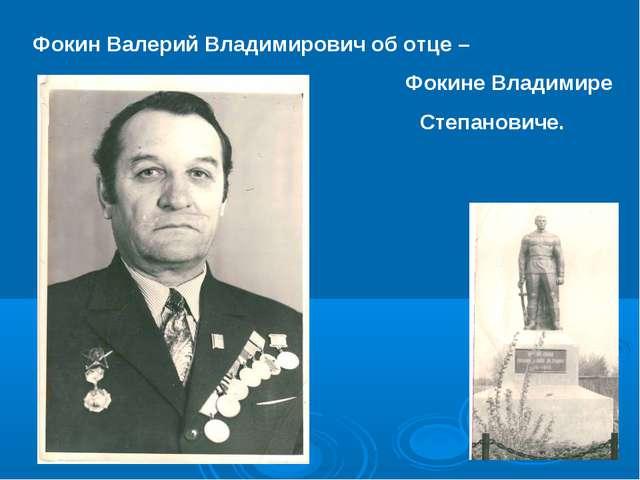 Фокин Валерий Владимирович об отце – Фокине Владимире Степановиче.