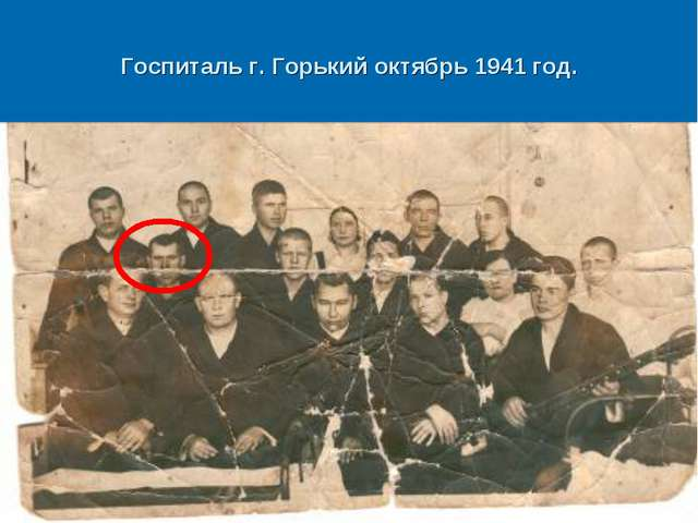 Госпиталь г. Горький октябрь 1941 год.