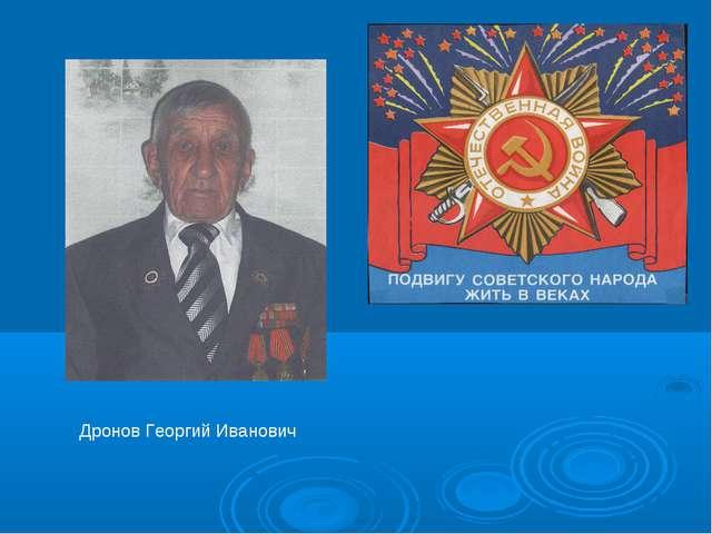 Дронов Георгий Иванович