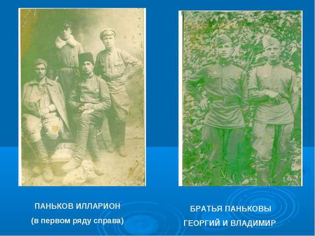 ПАНЬКОВ ИЛЛАРИОН (в первом ряду справа) БРАТЬЯ ПАНЬКОВЫ ГЕОРГИЙ И ВЛАДИМИР