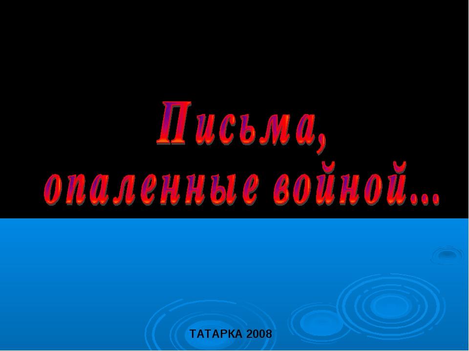 ТАТАРКА 2008
