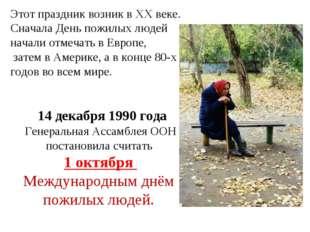 Этот праздник возник в XX веке. Сначала День пожилых людей начали отмечать в