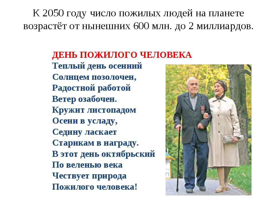 К 2050 году число пожилых людей на планете возрастёт от нынешних 600 млн. до...