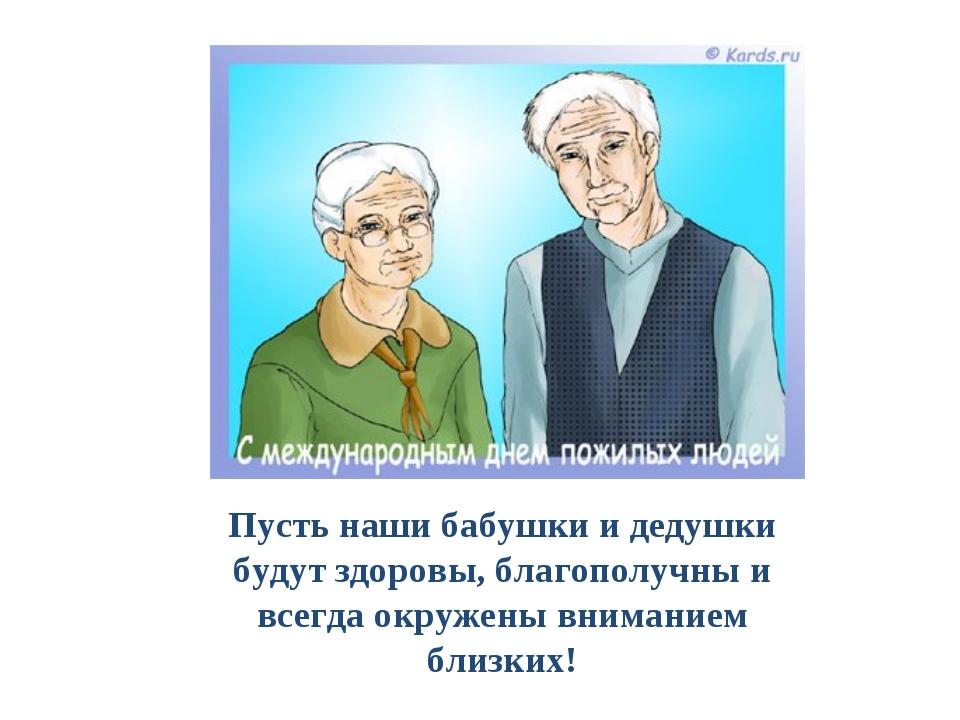 Пусть наши бабушки и дедушки будут здоровы, благополучны и всегда окружены вн...
