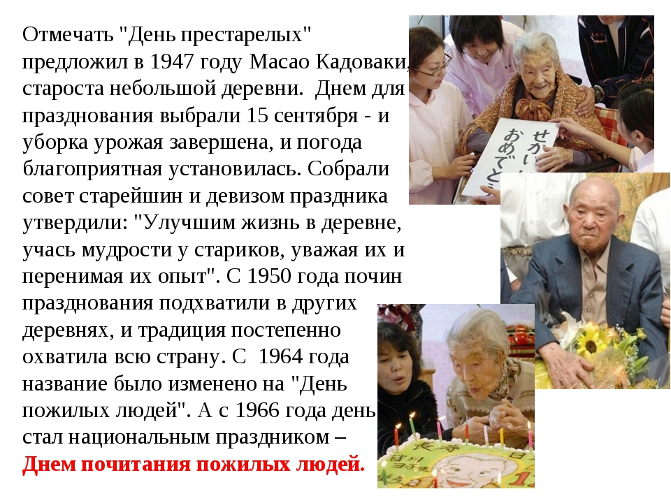 Цитаты о дне пожилых людей