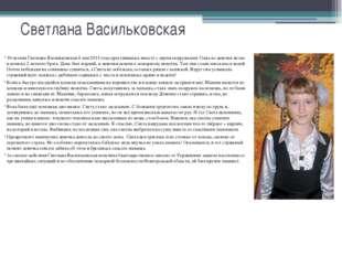Светлана Васильковская 10-летняя Светлана Васильковская 4 мая 2013 года прогу