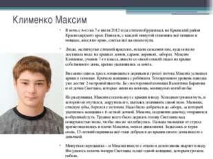 Клименко Максим В ночь с 6-го на 7-е июля 2012 года стихия обрушилась на Крым