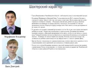 Шахтерский характер Город Еманжелинск Челябинской области – небольшой, когда-