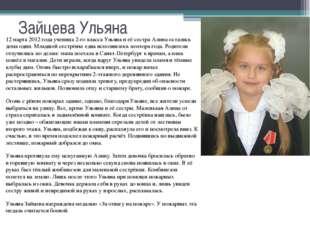 Зайцева Ульяна 12 марта 2012 года ученица 2-го класса Ульяна и её сестра Алин