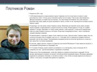 Плотников Роман Родился в 2001 году. Субботним вечером в подмосковном городе