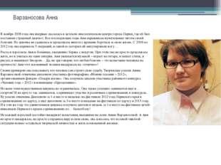 Варзаносова Анна В ноябре 2006 года она впервые оказалась в детском онкологич