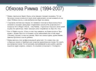 Обязова Римма (1994-2007) Римма отдыхала на берегу Урала, когда увидела тонущ