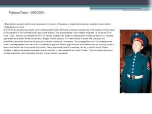 Рубанов Павел (1993-2003) Жарким июльским днём жизнь маленького кадета оборва