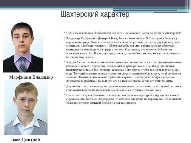 Шахтерский характер Город Еманжелинск Челябинской области – небольшой, когда-...