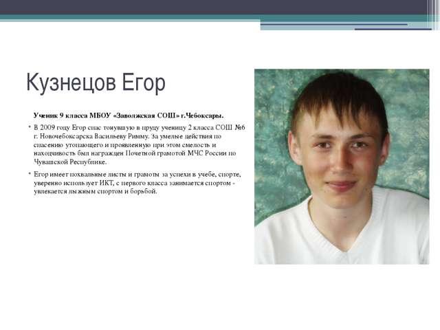 Кузнецов Егор Ученик 9 класса МБОУ «Заволжская СОШ» г.Чебоксары. В 2009 году...