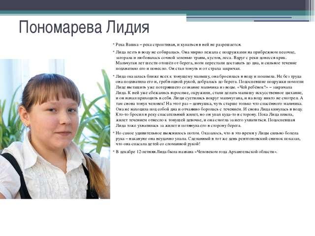 Пономарева Лидия Река Вашка – река строптивая, и купаться в ней не разрешаетс...