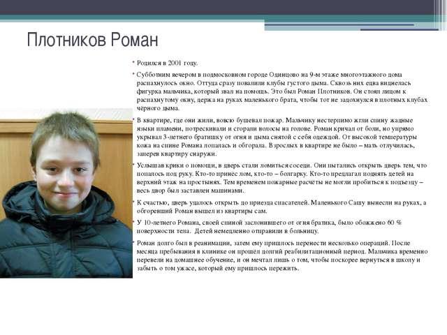 Плотников Роман Родился в 2001 году. Субботним вечером в подмосковном городе...