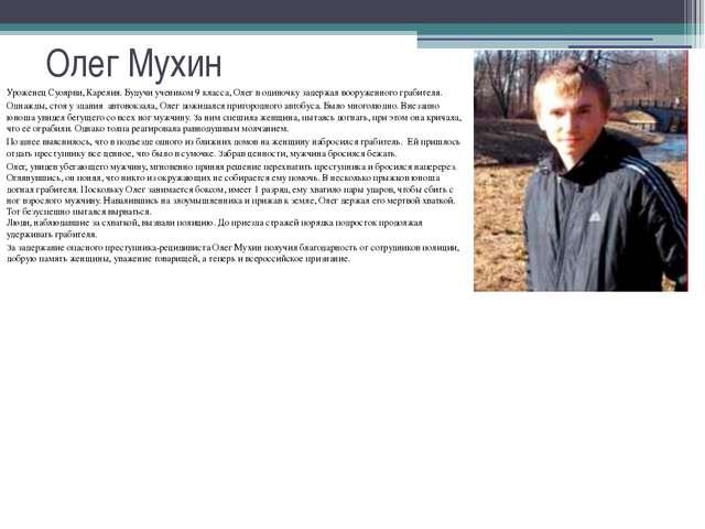Олег Мухин Уроженец Суоярви, Карелия. Будучи учеником 9 класса, Олег в одиноч...