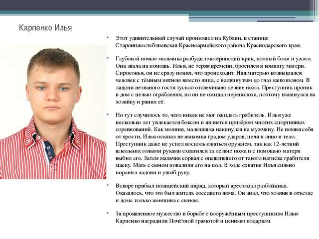 Карпенко Илья Этот удивительный случай произошел на Кубани, в станице Старони...