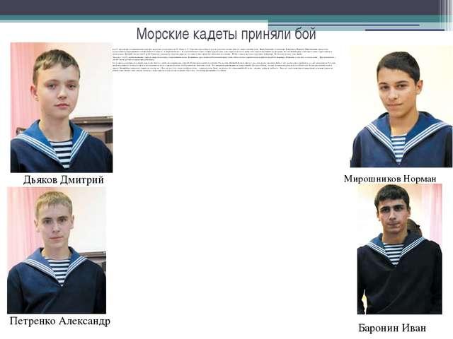 Морские кадеты приняли бой Трое 9-классников, ученики военно-морских кадетски...