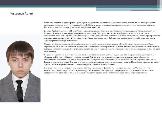 Говорунов Артем Привычно подняв младшего брата на руки, Артём спустился во дв...