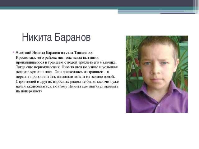 Никита Баранов 9-летний Никита Баранов из села Ташкиново Краснокамского райо...