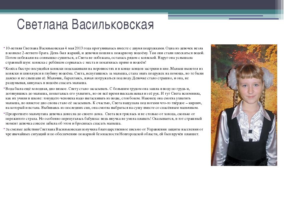 Светлана Васильковская 10-летняя Светлана Васильковская 4 мая 2013 года прогу...