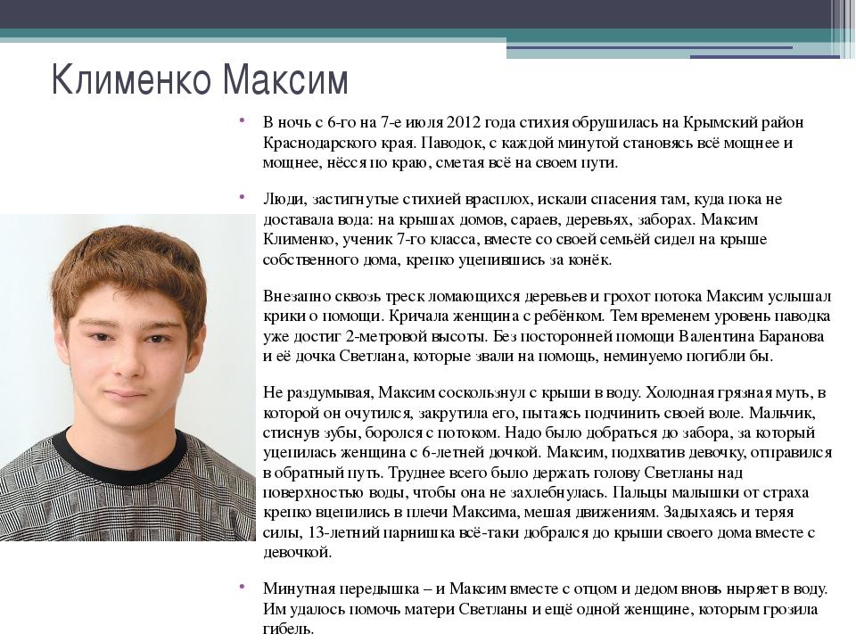 Клименко Максим В ночь с 6-го на 7-е июля 2012 года стихия обрушилась на Крым...