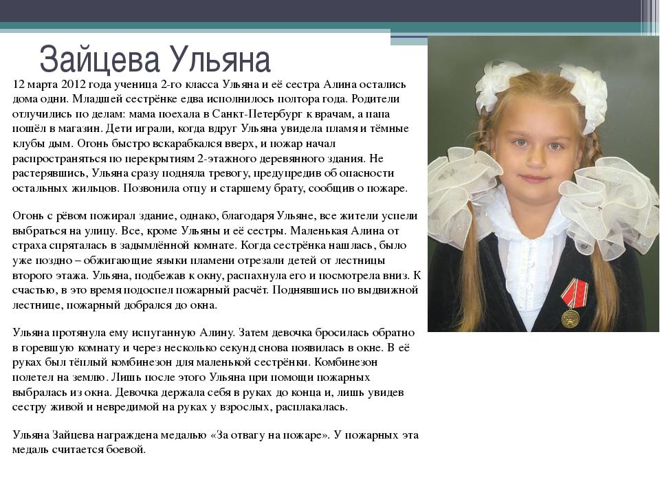 Зайцева Ульяна 12 марта 2012 года ученица 2-го класса Ульяна и её сестра Алин...