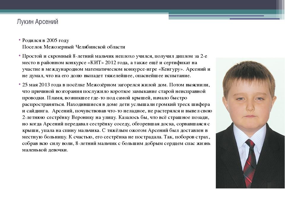 Лукин Арсений Родился в 2005 году Поселок Межозерный Челябинской области Прос...