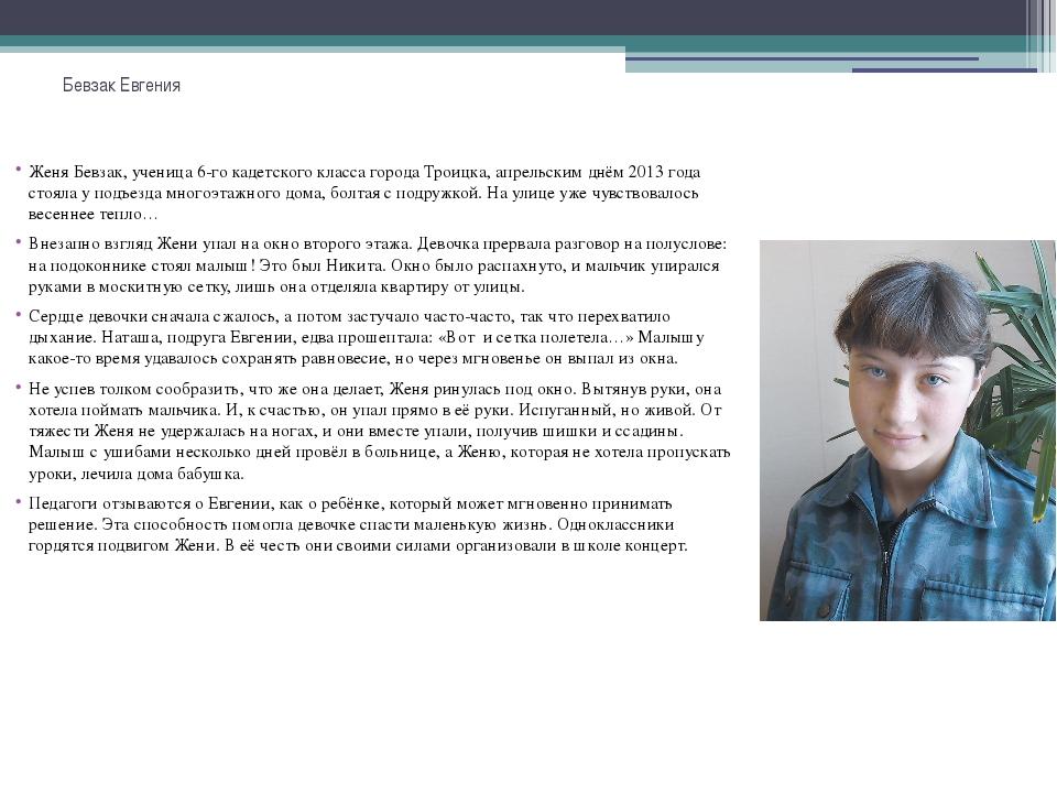 Бевзак Евгения Женя Бевзак, ученица 6-го кадетского класса города Троицка, ап...