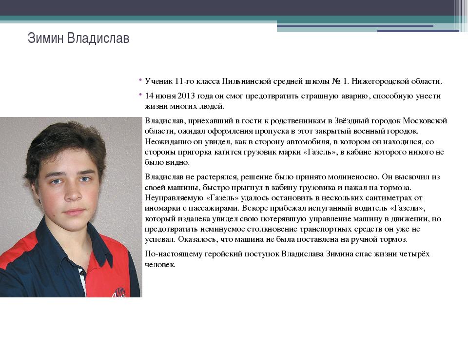 Зимин Владислав Ученик 11-го класса Пильнинской средней школы № 1. Нижегородс...