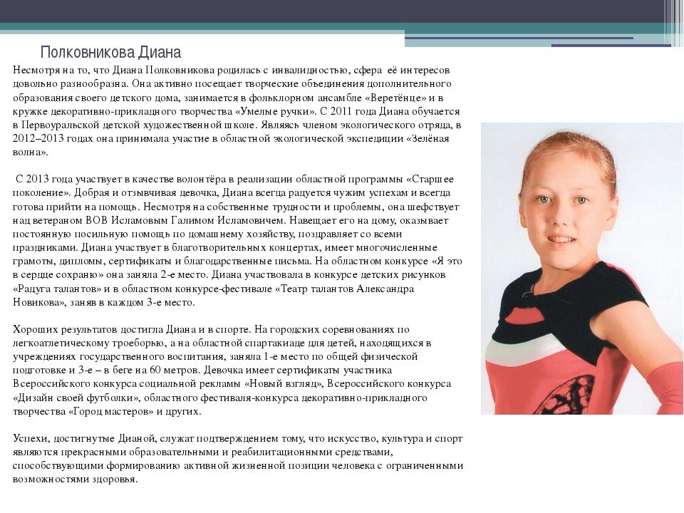 Полковникова Диана Несмотря на то, что Диана Полковникова родилась с инвалидн...